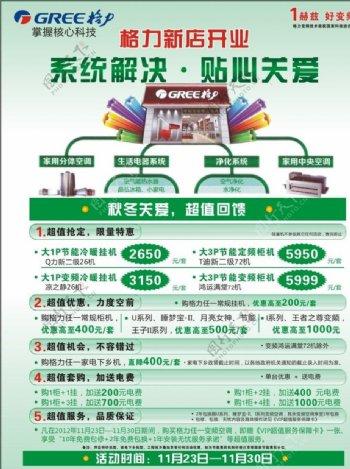 格力空调海报传单图片