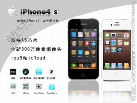 iphone4s手机宣传图片
