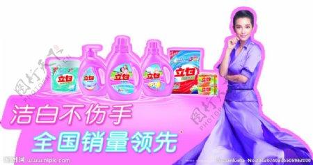 立白货架头牌李冰冰紫裙图片
