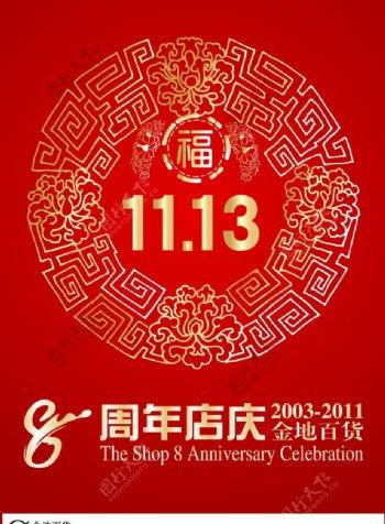 8周年店庆海报图片