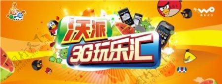 中国联通沃派3G玩乐汇背景图片