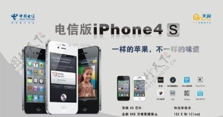 电信版IPhone4S图片