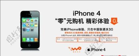 iPhone4海报图片