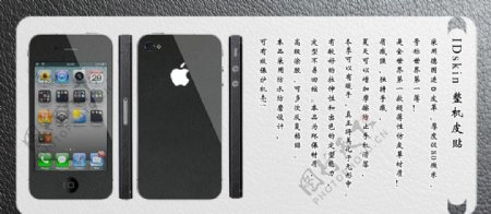 iPhone4黑色皮贴网站海报图片