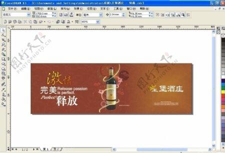 王堡酒庄灯箱海报设计图片