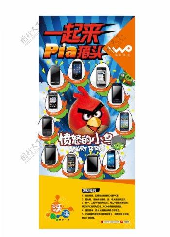 中国联通沃派玩乐汇愤怒的小鸟易拉宝图片