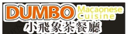 小飞象茶餐厅灯箱广告LOGO图片