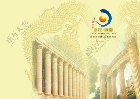 房地产质量保证书封面图片