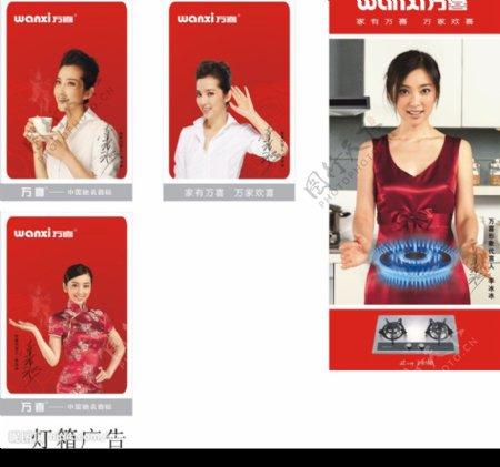 李冰冰燃气灶广告图片