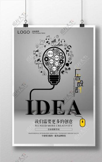 时尚简约创新企业文化海报设计