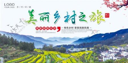 美丽乡村之旅海报展板设计