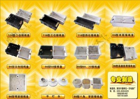 接线盒产品黄色彩页