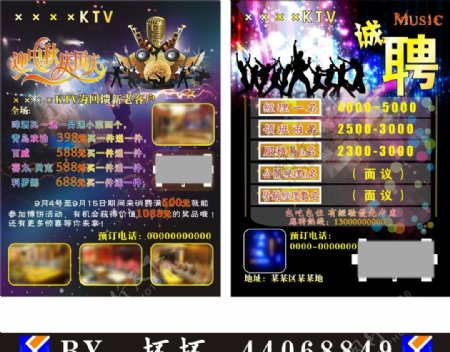 KTV传单