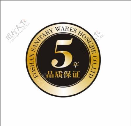 5年质量保证标志