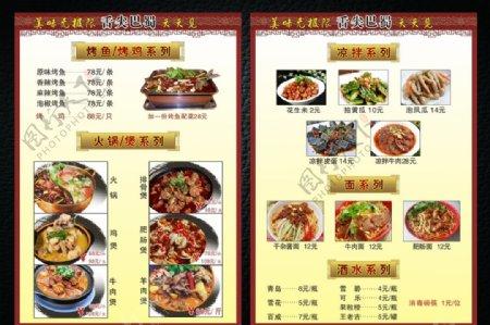 舌尖巴蜀菜单