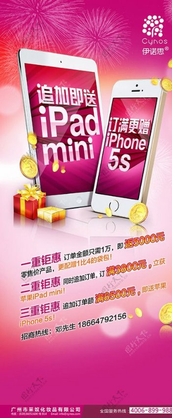 活动奖励手机