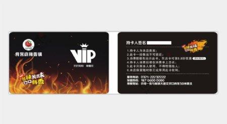 餐厅VIP