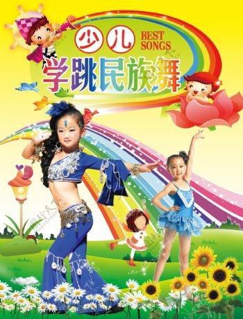 少儿学跳民族舞海报