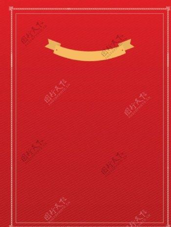 红色底纹边框标签