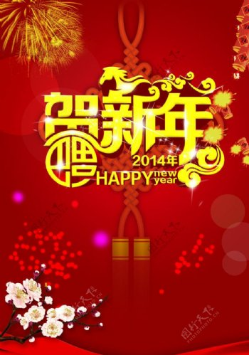 新年贺新年