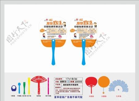 中国联通4G优惠活动中柄铆钉扇