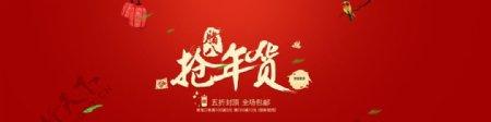 抢年货春节