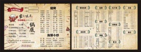 双胶纸牛皮纸烧烤火锅菜单