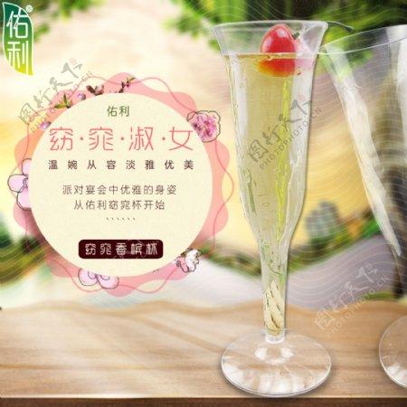 淘宝一次性杯子香槟杯主图