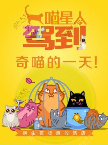 猫星人海报