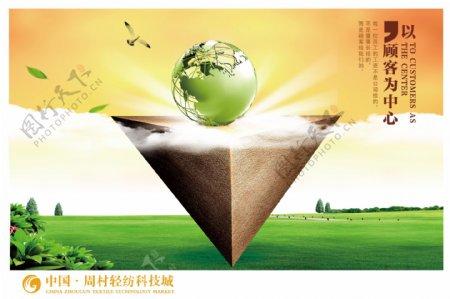 轻纺科技企业封面设计PSD素材