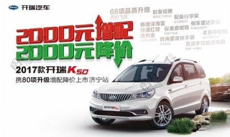 开瑞汽车K50