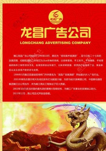 龙昌广告传单