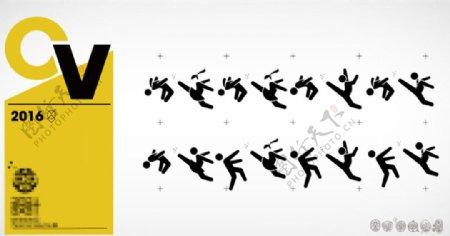 扁平化剪影小人飞踢公共标识标志图标设计