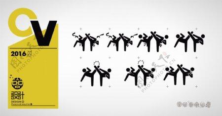 扁平化动感小人对踢公共标识标志图标设计