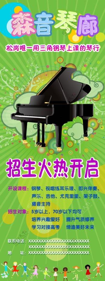 钢琴X展架