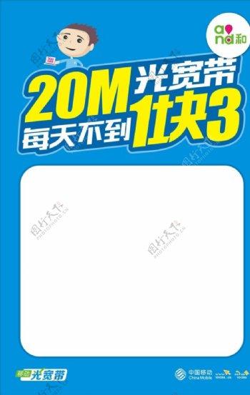 20M光宽带海报