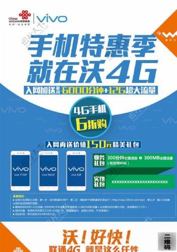 联通4G手机海报