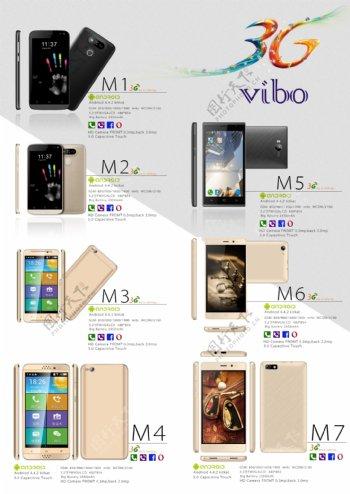 手机型号宣传单