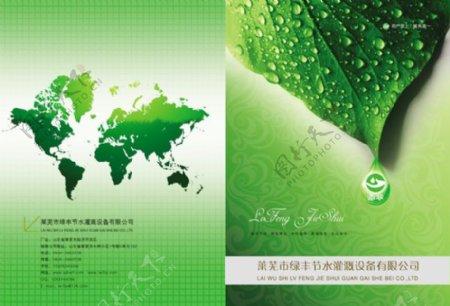 节水灌溉封画册封面PSD素材