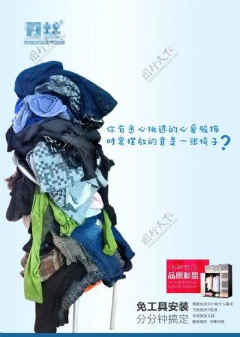 衣柜广告传单衣柜