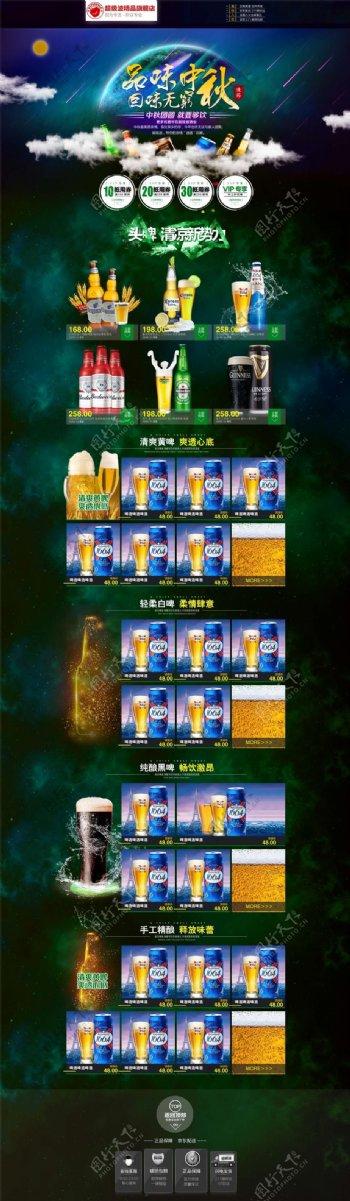 品味中秋淘宝啤酒店铺活动页psd分层素材