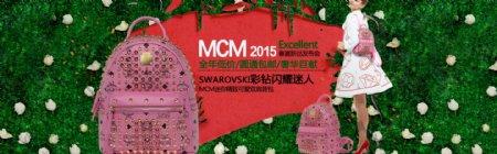 MCM2015彩钻mini