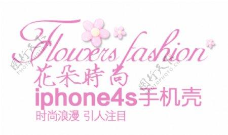 花朵iphone4s手机壳排版字体素材