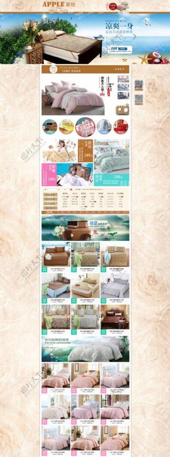 夏季床上用品促销展示海报