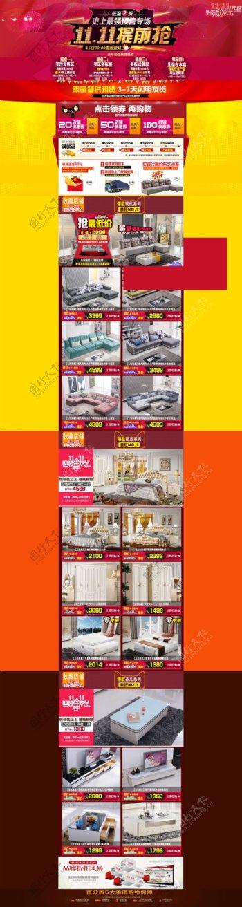 时尚家居天猫店铺双十一活动模板海报