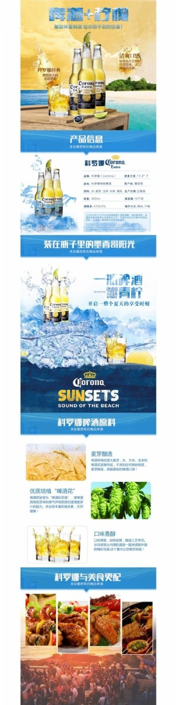 啤酒详情科罗娜啤酒夏季畅饮