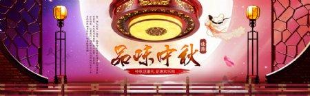 中秋节中式灯海报