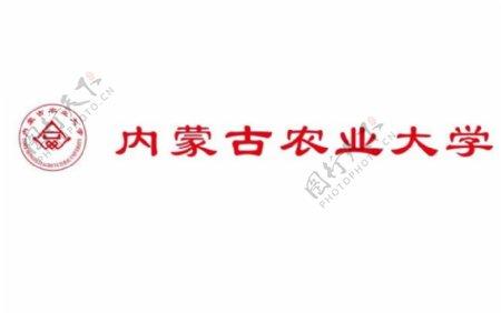 内蒙古农业大学LOGO标识标志图标
