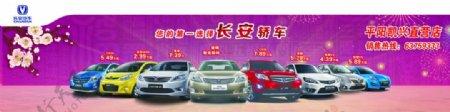 长安轿车横版海报