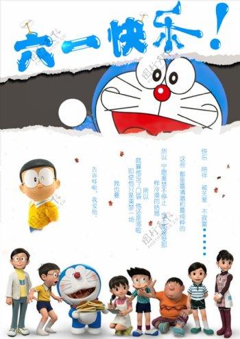 机器猫版儿童节快乐海报